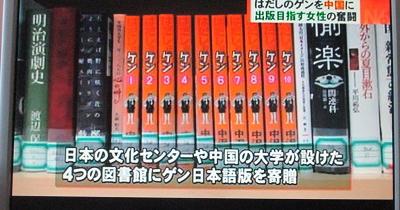 北京日本文化センター図書室、広島中国放送取材